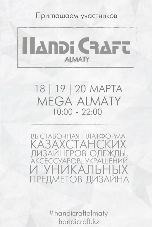 Выставка HandiCraft