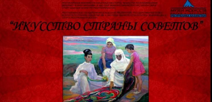 """Выставка """"Искусство Страны Советов"""""""