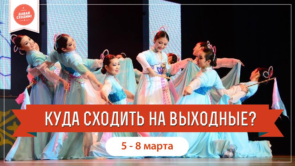 Афиша Москвы  куда сходить в Москве сегодня завтра на