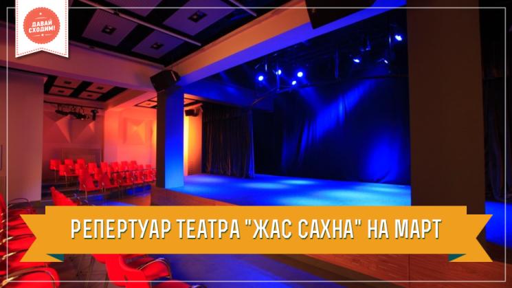 """Репертуар театра """"Жас сахна"""""""