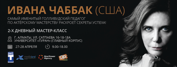 Актёрский мастер-класс в Алматы