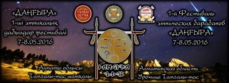 """Фестиваля Этнических Барабанов """"Даңғыра"""""""