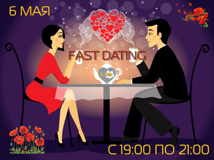 Вечер быстрых знакомств