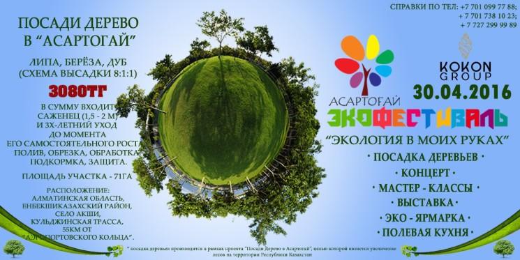 Эко-фестиваль «Экология в моих руках»
