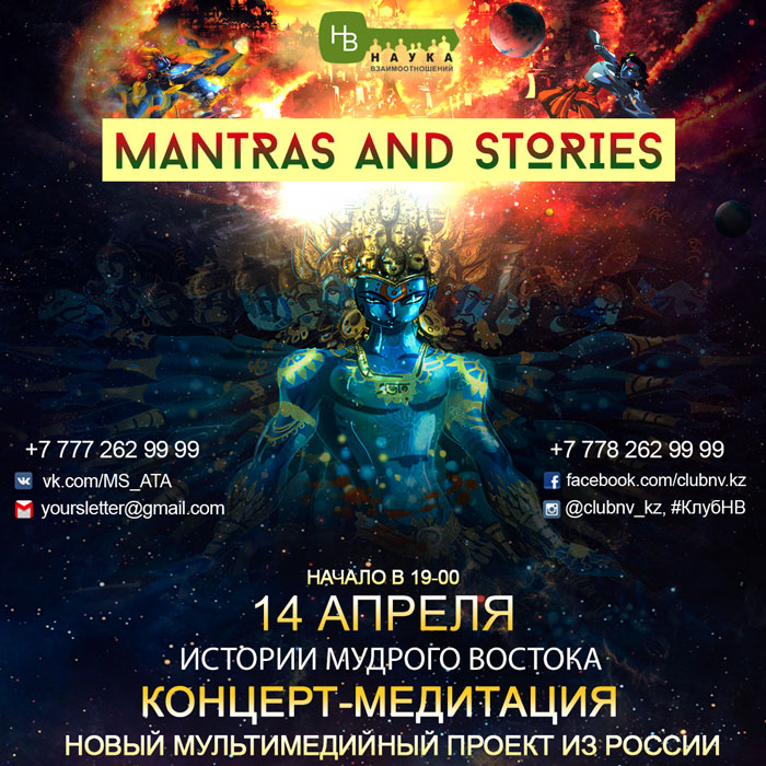 3150u2479_mantras-and-stories-