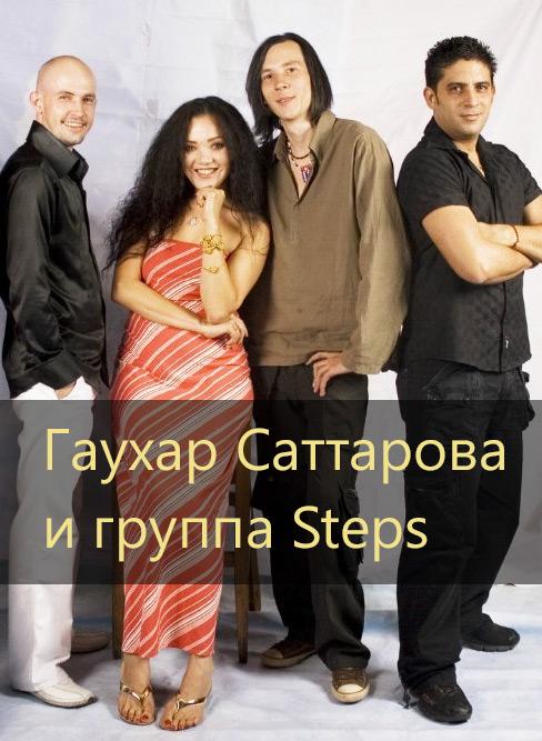 3170u2479_gaukhar-sattarova-i-gruppa-steps