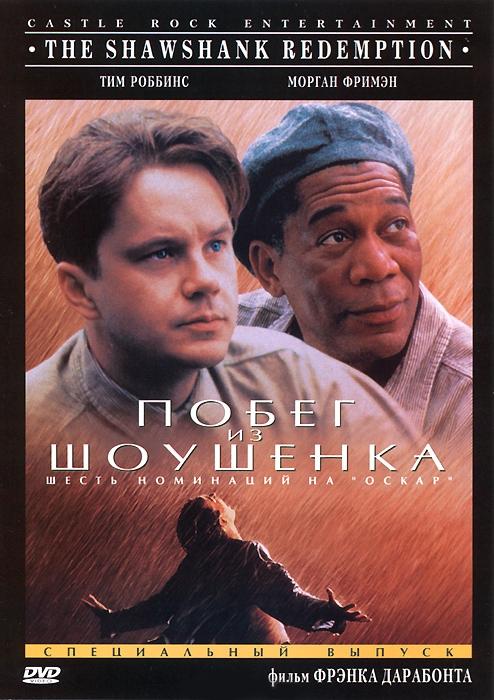 """Показ фильма """"Побег из Шоушенка"""""""