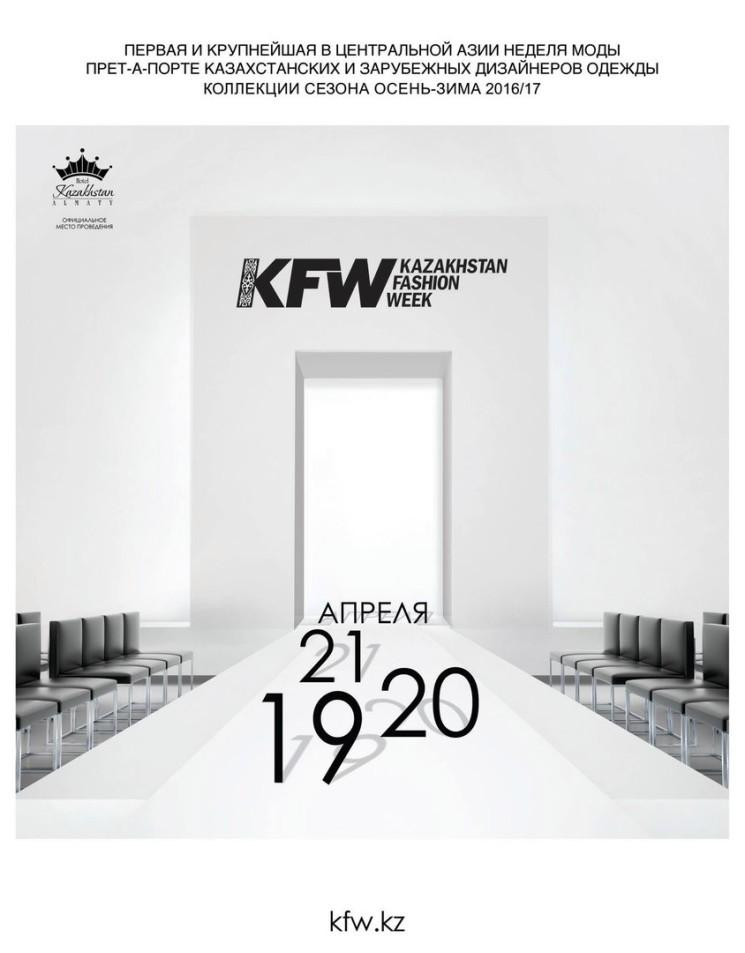 Kazakhstan Fashion Week сезона осень-зима 2016/17