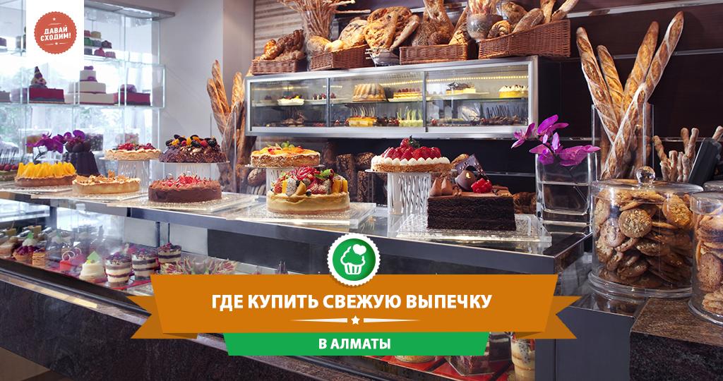 Где в Алматы купить свежую выпечку