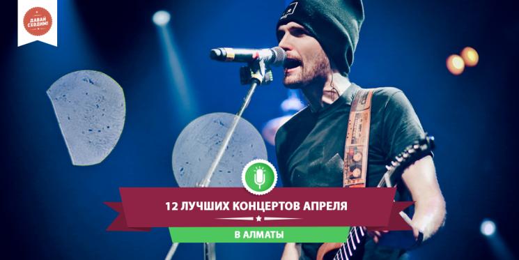 12 лучших концертов апреля в Алматы