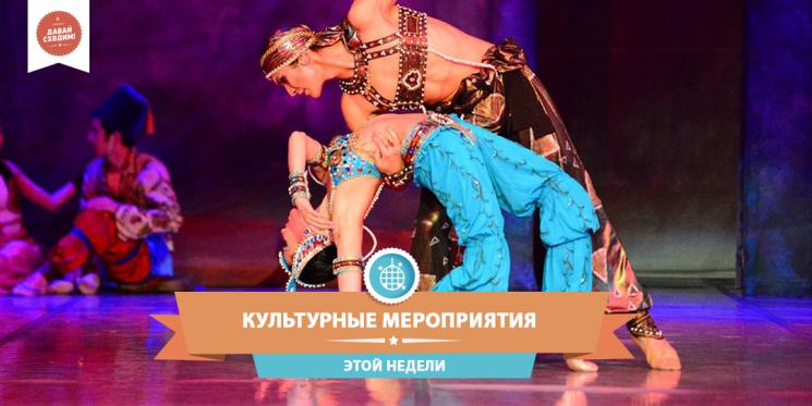 Культурные мероприятия этой недели ( 11- 17 апреля)