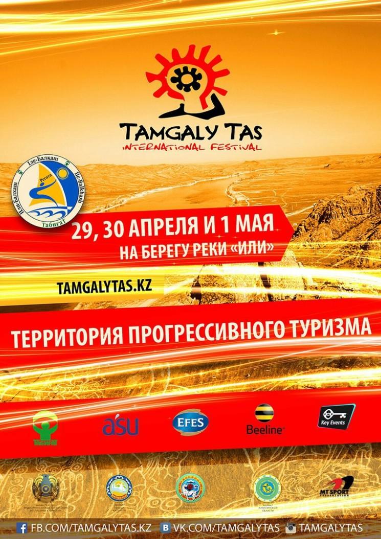 Фестиваль «Тамгалы Тас»