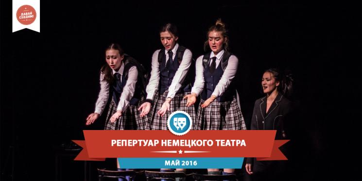 Репертуар Немецкого театра драмы на май