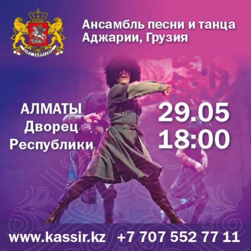Ансамбль песни и танца Аджарии