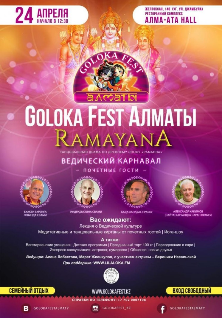 Фестиваль Goloka Fest