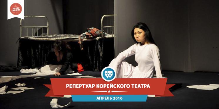 Репертуар Корейского театра на апрель