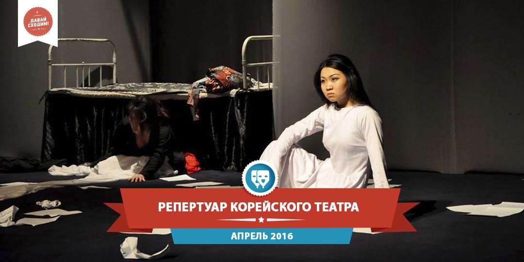 Репертуар малого театра на апрель 2016