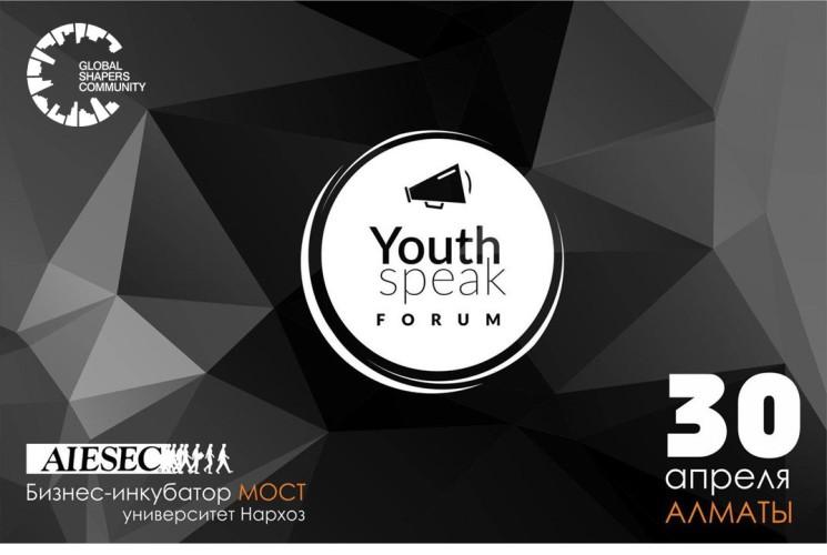 "Конференция ""Youth Speak Forum"""