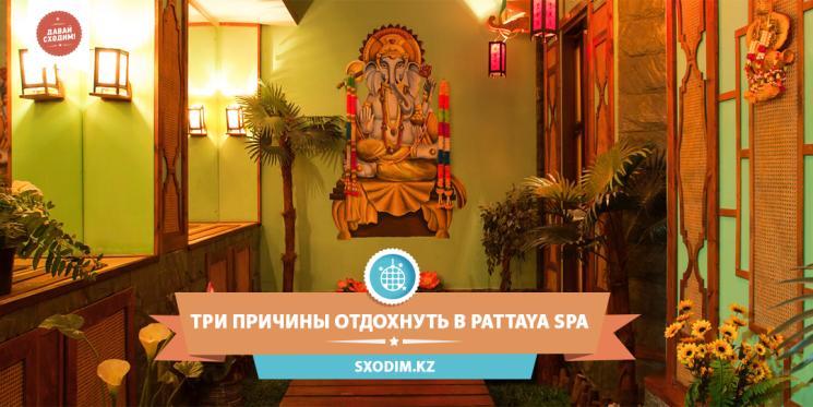 3 причины отдохнуть в Pattaya SPA