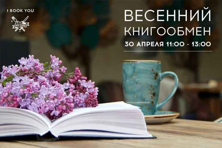 Весенний книгообмен