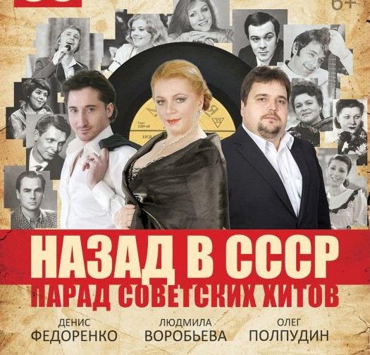 """Гала-концерт """"Назад в СССР"""""""
