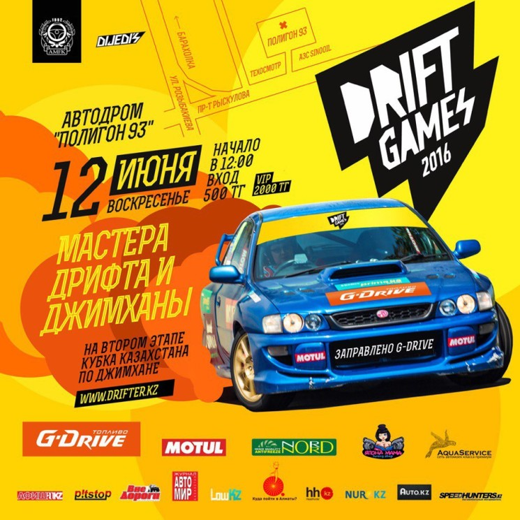 Drift Games в Алматы