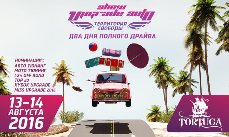 Upgrade Auto Show & Территория Свободы