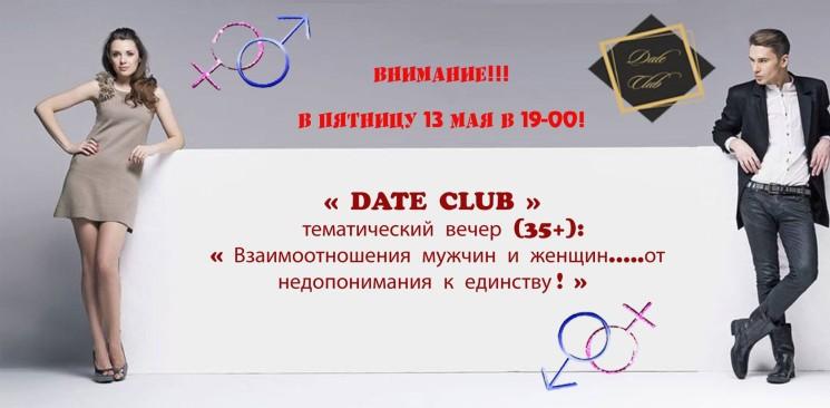 «Date Club» тематический вечер (35+)
