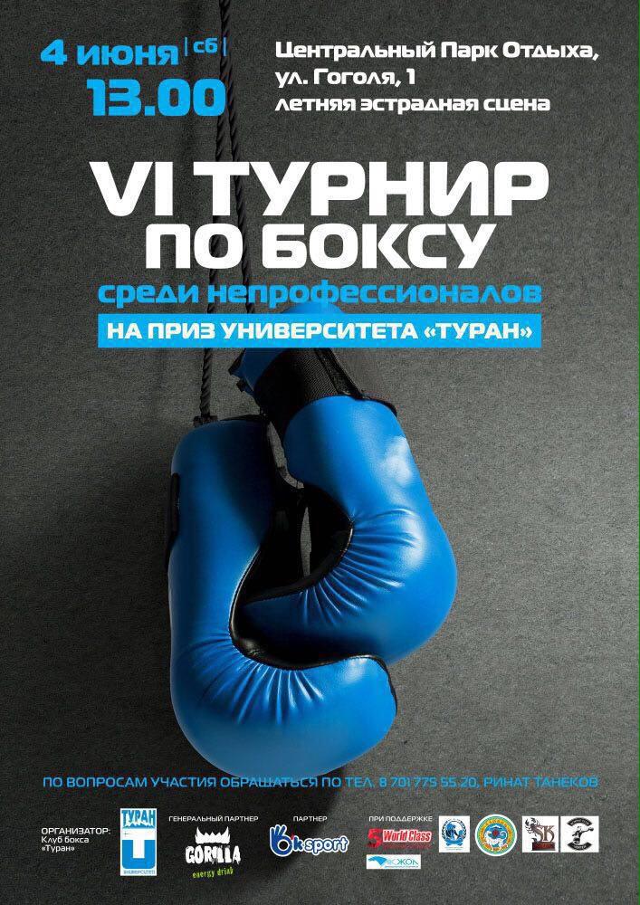 Турнир по боксу среди непрофессионалов