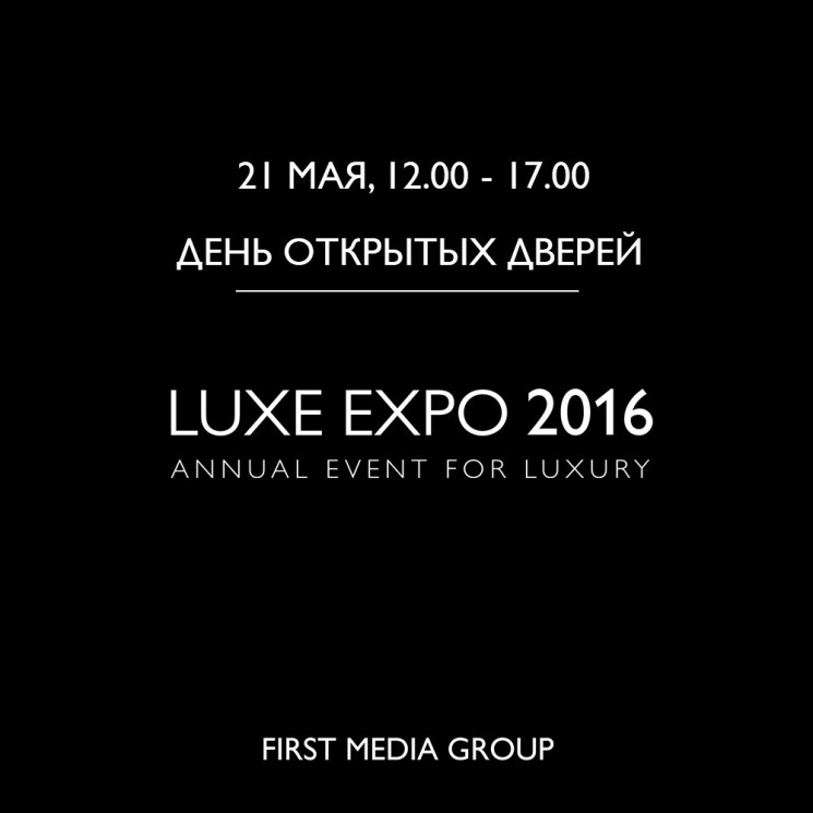 Luxe Expo