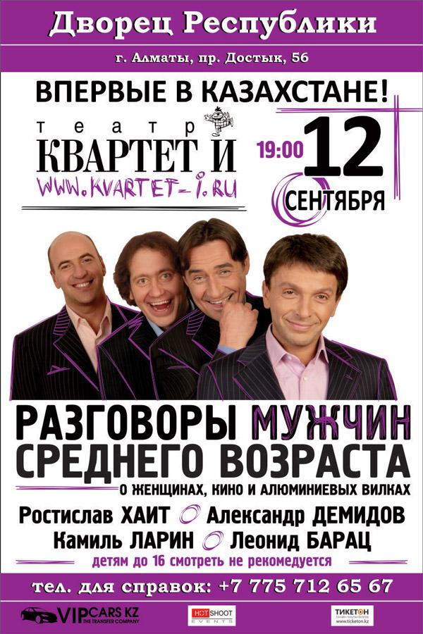 3456u2479_kvartet-i-v-almaty