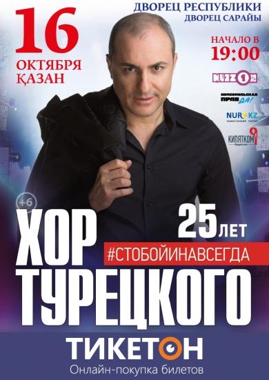 """Концерт Арт - группы""""Хор Турецкого"""" 25 лет на сцене"""