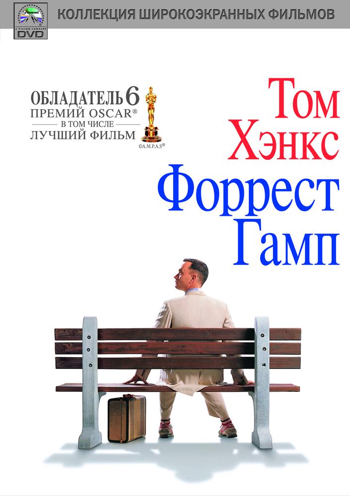 Показ фильма «Форрест Гамп»