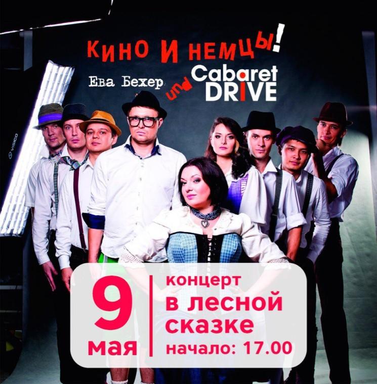 Концерт «Кино и Немцы» в «Сказке»