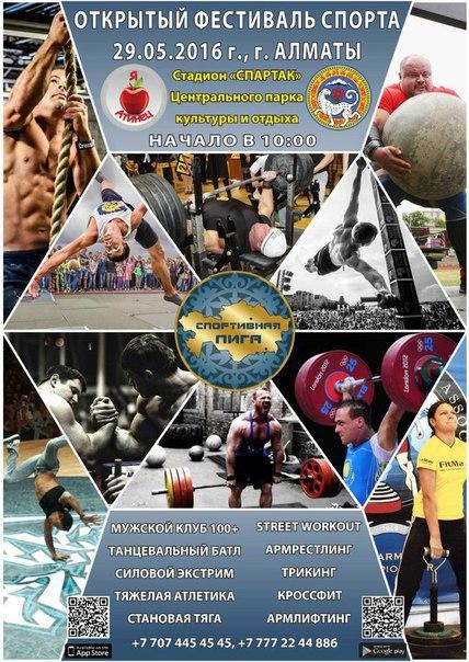 Открытый фестиваль спорта
