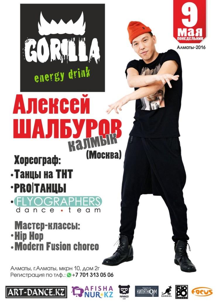 Танцевальные мастер-классы от Алексея Шалбурова