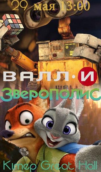 День полнометражек от Pixar и Disney