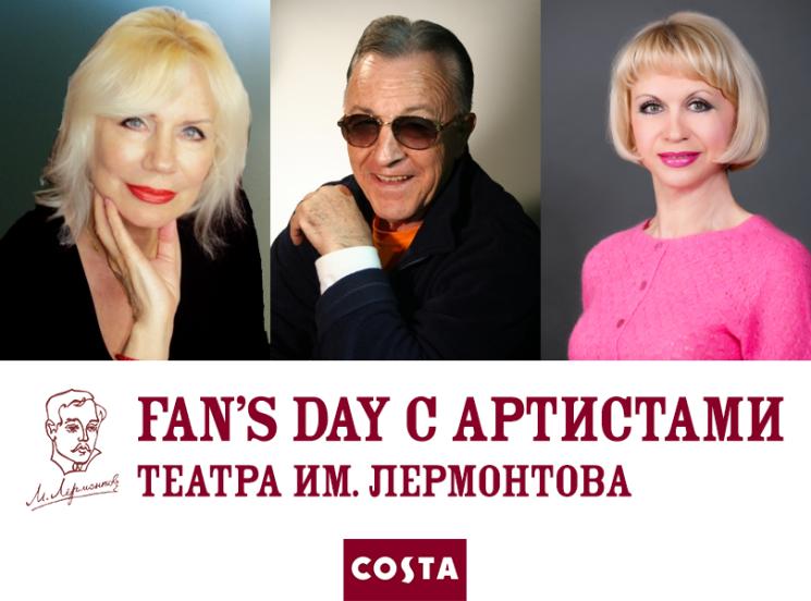 Fan`s day с артистами театра им. Лермонтова