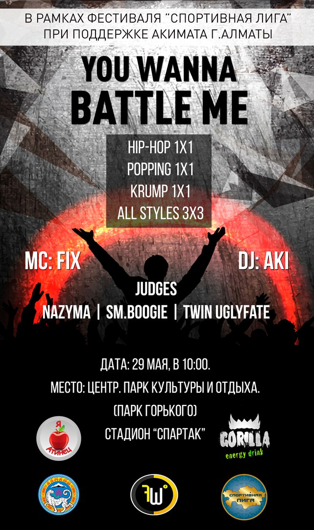 Dance Battle Алматы