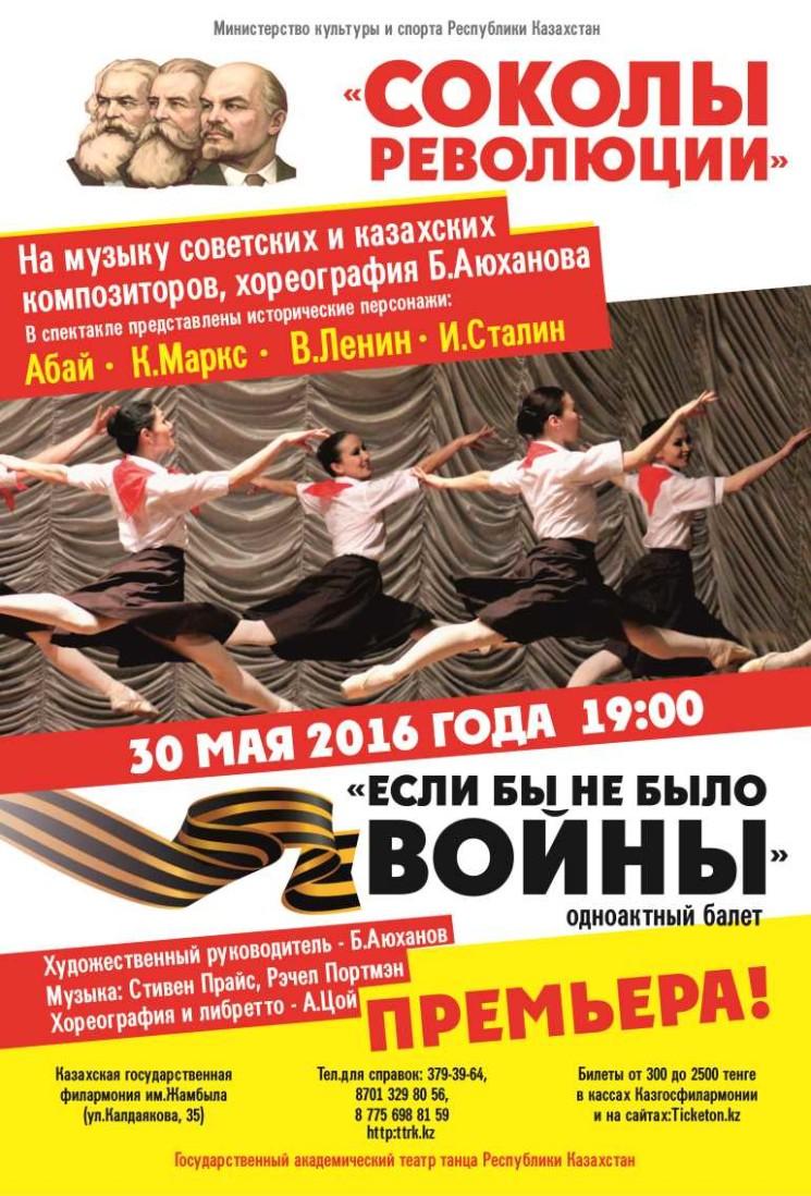 """Одноактный балет """"Если бы не было войны"""