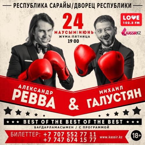 Александр Ревва и Михаил Галустян