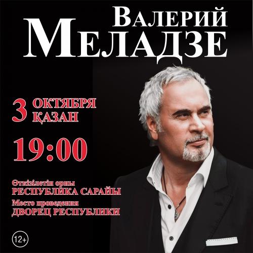 Валерий Меладзе в Алматы