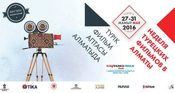 Неделя турецких фильмов