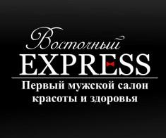 Первый мужской салон красоты «Восточный Express»