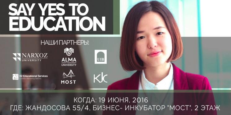 "Образовательная выставка ""Say Yes to Education"""