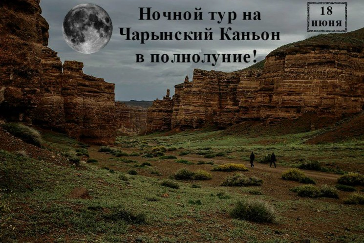 Ночной тур на Чарынский Каньон