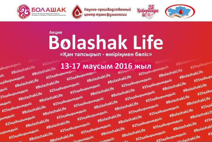 Акция ко Дню Донорства «Bolashak Life»