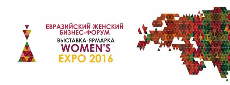 "Выставка-ярмарка ""Women's Expo"""
