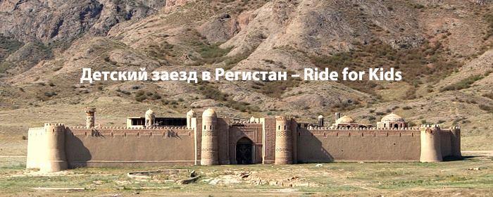 """Детский заезд в Регистан """"Ride for Kids"""""""