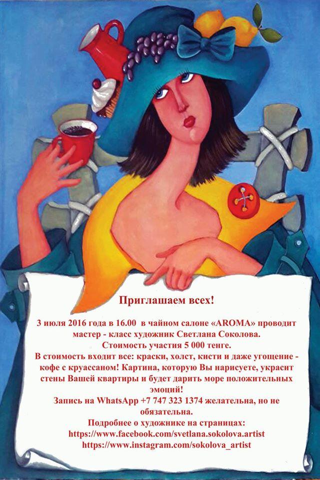 Художественный мастер-класс Светланы Соколовой